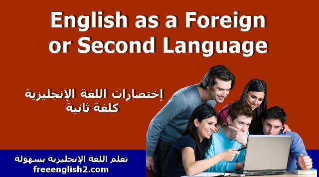 إختصارات  اللغة الإنجليزية كلغة ثانية
