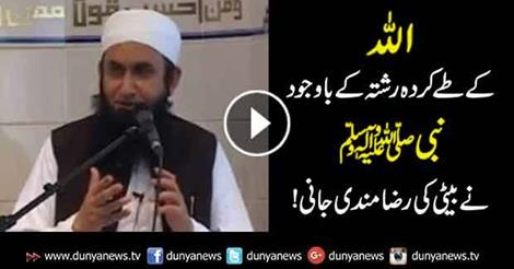 Love marriage in Islam by Maulana Tariq Jameel