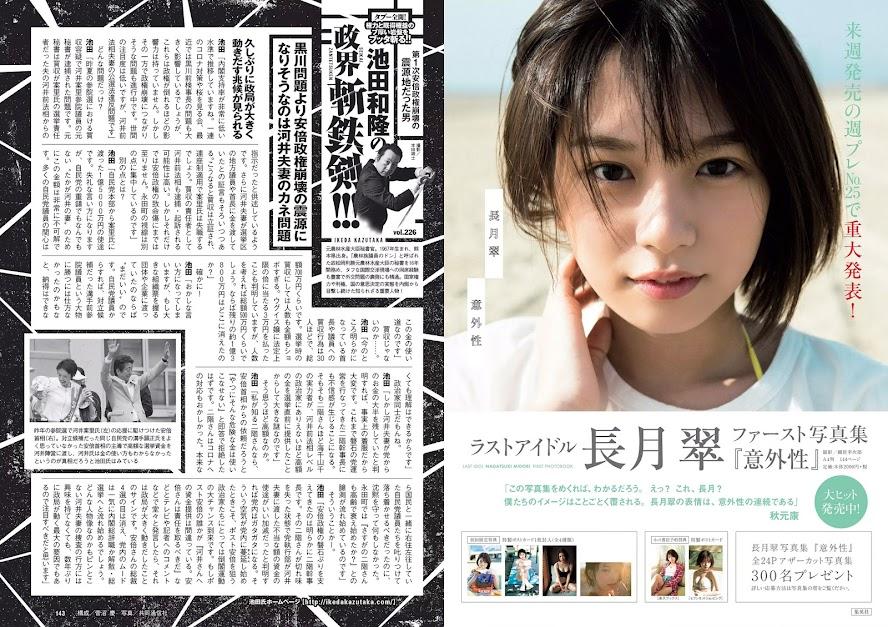 [Weekly Playboy] 2020 No.24 石田桃香 大島涼花 高橋かの 久間田琳加 川村那月 他 1245
