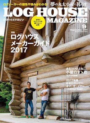 LOG HOUSE MAGAZINE(ログハウスマガジン) 2017年09月号 raw zip dl