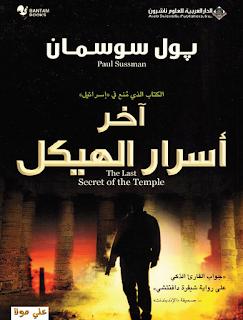 رواية آخر أسرار الهيكل - لـ بول سوسمان