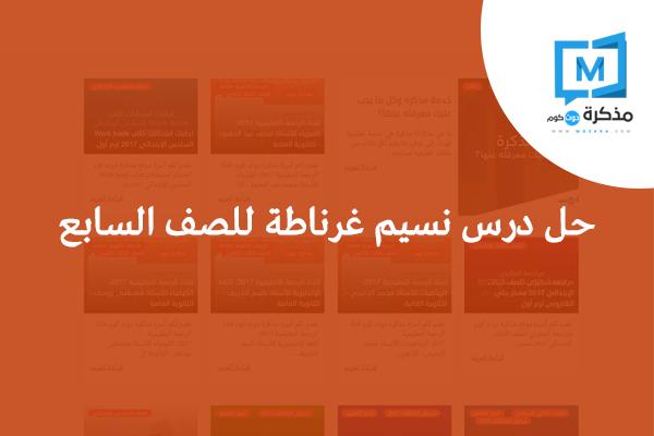 حل درس نسيم غرناطة للصف السابع