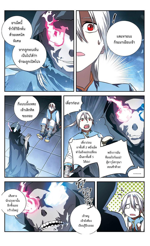 อ่านการ์ตูน Doupo Cangqiong Yaolao 4 ภาพที่ 21