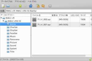 XarchiverでCP932エンコーディングの日本語を含むファイルを開いているところ