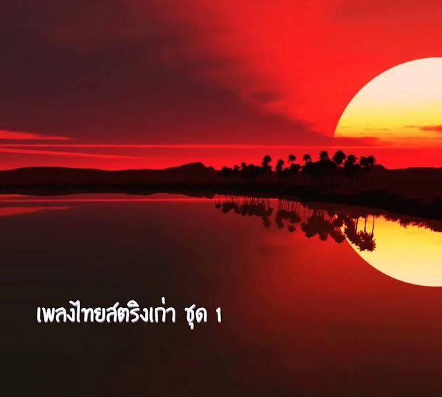 Download [Mp3]-[Music] รวเพลงเก่าๆ จากเพลงไทยสตริงเก่า ชุด 1 มากถึง 450 เพลง 4shared By Pleng-mun.com
