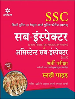 Books for sub inspector exam in Punjab police