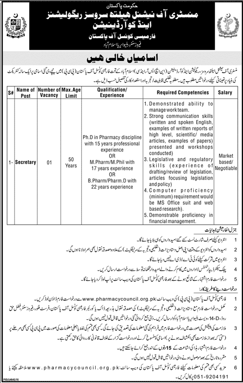 Ministry of National Health Services Regulations and Coordination Job