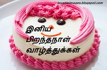 Lovable Images Birthday Wishes In Tamil Mobile Images Tamil Birthday Cake Greetings Free Download Happy Birthday Cake Mobile Wallpapers