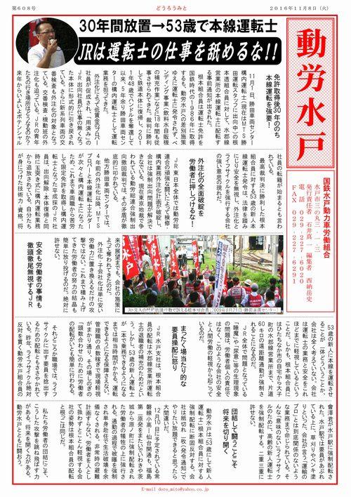http://file.doromito.blog.shinobi.jp/f22e87af.pdf