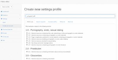 المزيد حول اضافة Anti-porn على متصفح جوجل كروم Google chrome