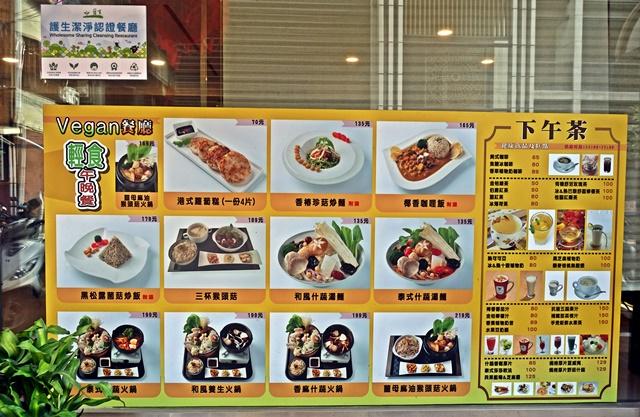 豪滋味養生蔬食菜單~台北捷運行天宮站素食