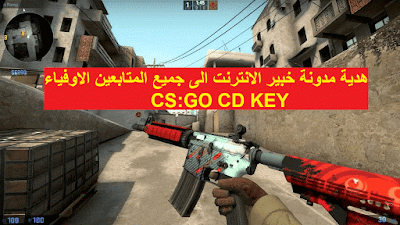 احصل على مفتاح اصلي للعبة Counter-Strike: Global Offensive بيمة 10 دولار هدية لكل المتابعين
