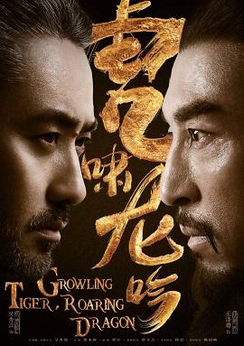 Xem Phim Quân Sư Liên Minh 2: Hổ Khiếu Long Ngâm - The Advisors Alliance 2: Growling Tiger Roaring Dragon