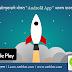 """नेटभेट ई-लर्निंग सोल्युशन्सचे मोफत """"Android App"""" आजच डाउनलोड करा !"""
