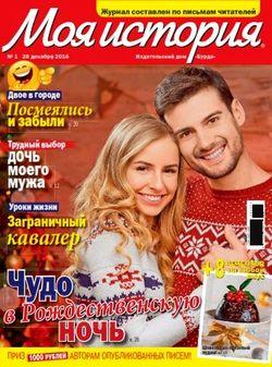 Читать онлайн журнал<br>Моя история (№1 январь 2017)<br>или скачать журнал бесплатно