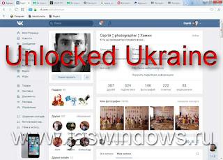 Обход блокировки соц. сети ВК Украиной.