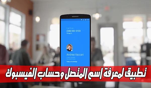 تطبيق Hello لمعرفة اسم المتصل وحساب على الفيسبوك | بحرية درويد