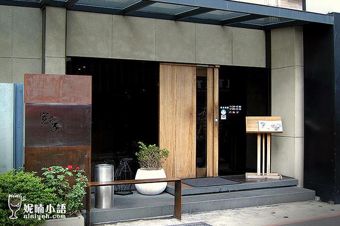 【台北士林區】寬巷子鍋品美食 by 妮喃小語