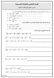 ورق عمل ضرب كثيرة الحدود في أحادية الحد رياضيات