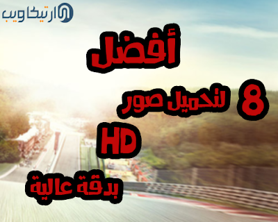 أفضل 8 مواقع لتحميل صور HD بدقة عالية جداً