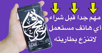 قبل شراء هاتف مستعمل كيف تعرف إن كانت بطاريته لازالت في حالة جيدة (خصوصا الهواتف التي لاتنزع منها البطارية)