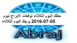 حظك اليوم الثلاثاء توقعات الابراج ليوم 05-07-2016 برجك اليوم الثلاثاء
