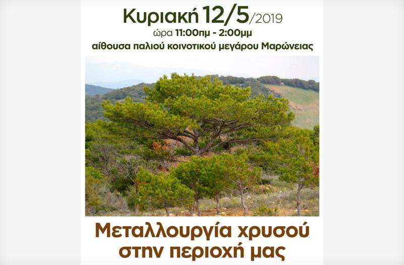 Εκδήλωση στη Μαρώνεια με θέμα την μεταλλουργία χρυσού στην περιοχή μας