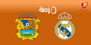 مشاهدة مباراة ريال مدريد وفوينلابرادا اون لاين موقع وصلة