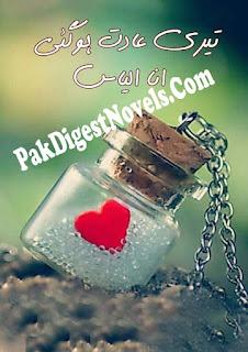 Teri Aadat Ho Gai (Complete Novel) By Ana Ilyas Pdf Free Download