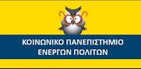 Ξεκινούν τα ετήσια επιμορφωτικά προγράμματα του κοινωνικού πανεπιστημίου στην πόλη της Κοζάνης