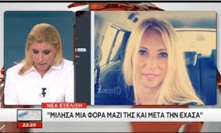 ΣΥΓΚΛΟΝΙΖΕΙ τηλεθεάτρια που αναζητά τη μητέρα της - Δεν άντεξε η Σία Κοσιώνη