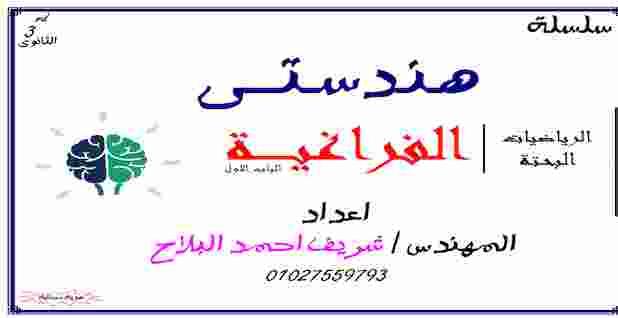 مذكرة هندسة فراغية للصف الثالث الثانوي م/ شريف البلاح