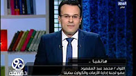 برنامج 90 دقيقه حلقة الاربعاء 14-12-2016