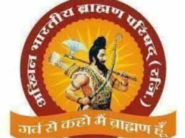 सर्व बाहाम्ण समाज की बैठक 26 जनवरी को, लिया कार्यकारिणी बनाने का निर्णय   Shivpuri News
