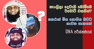 Shangri-La second bomb from remote control? Doubt again whether Saran died -- DNA check