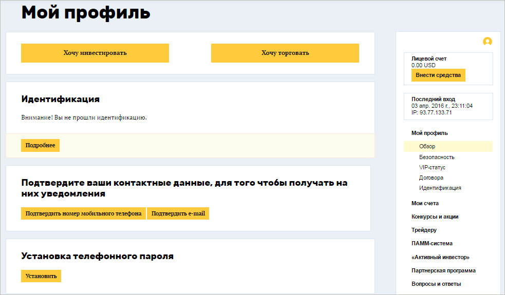 Вывод средств на Verum Option