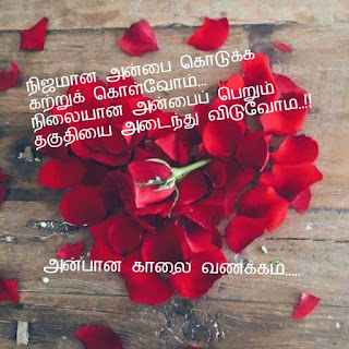 Lovers day wishes Poem in Tamil, kathalar thina vaalthu kavithai, lovers day tamil poem 2017