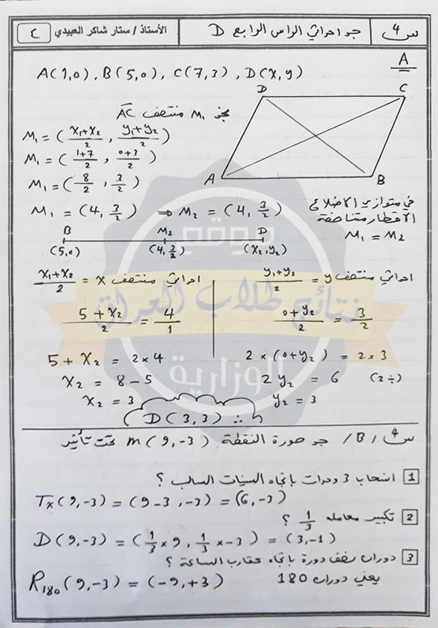 نموذج اسئلة الرياضيات مع الحل للصف الثالث متوسط 2018 الدور الاول 5