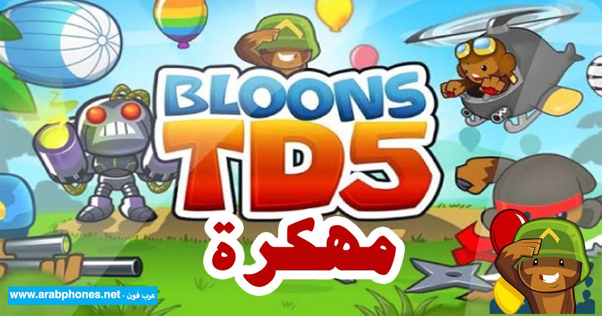 تحميل لعبة bloons td 5 للاندرويد مجانا