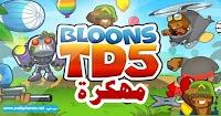 تحميل لعبة bloons td 5 مهكرة للاندرويد مجانا