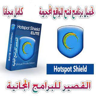 برنامج فتح المواقع المحجوبة Hotspot Shield