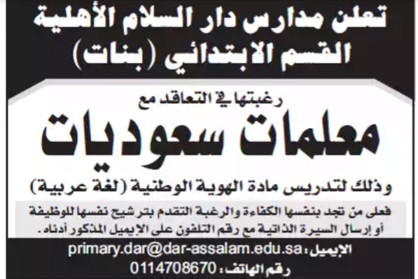 وظائف خالية فى مدارس دار السلام الاهلية لعام 2019