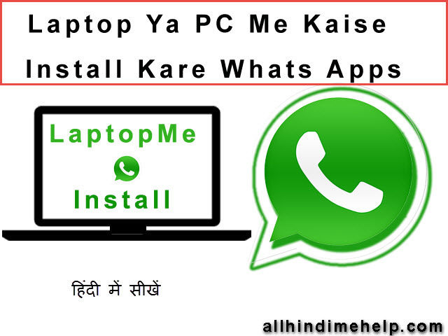 Jio mobile me whatsapp kaise download karte hai video