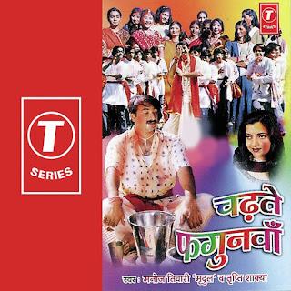 Chadhte Fagunwa - Bhojpuri holi album