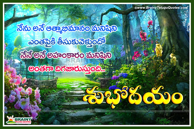 trending good morning quotes in telugu-telugu subhodayam-subhoadyam hd wallpapers