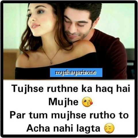 Pyaar Ka Haq Hindi Love Shayari Lines Whatsapp Status Image Download