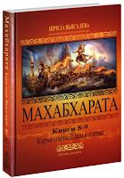 Вьясадева. Махабхарата: Книги 8–9: Карна-парва, Шалья-парва