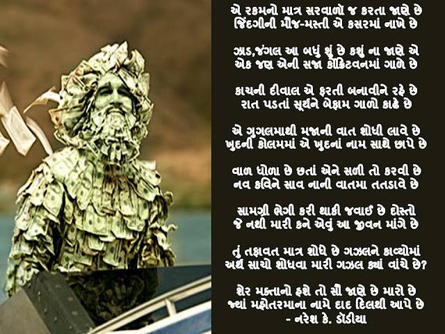 ए रकमनो मात्र सरवाळॉ ज करता जाणे छे Gujarati Gazal By Naresh K. Dodia
