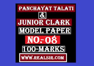 Panchayat Talati & Jr. Clark 100 Marks Model Paper No.8 free Download
