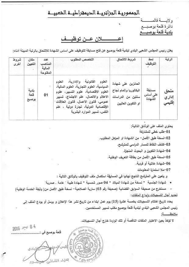 إعلان عن مسابقة توظيف ببلدية قلعة بوصبع ولاية قالمة
